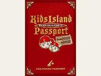 キッズパスポート
