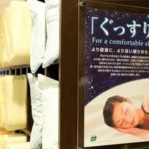【ぐっすり枕②】