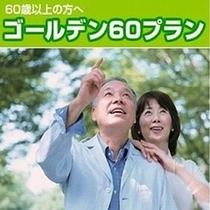 【60歳以上限定プラン】