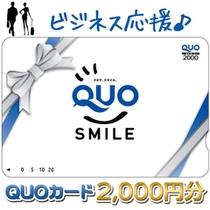 【クオカードプラン】2000円♪