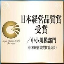 日本経営品質賞受賞