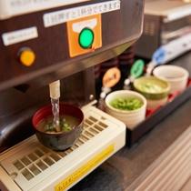 【Lohas無料健康朝食】味噌汁サーバーでおいしい味噌汁をご堪能ください!