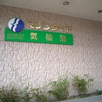 ■当館入口