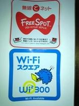 館内無線LAN対応