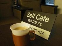 無料のセルフカフェサービスでございます。ご到着時や待ち合わせのお時間に1杯いかがですか♪