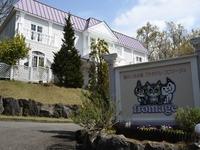 伊豆高原 猫のいるお宿 プチホテル フロマージュのイメージ