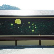 ロールペイントアーティスト さとうたけしさんに描いて頂き、ホタルへの思いがいっぱいの壁画に!