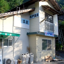 【折戸温泉(外観)】