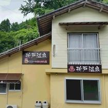 【折戸温泉(外観)】当館真向かいにある温泉施設。お風呂に行く際はお風呂セットをご準備致します♪