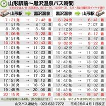 山形駅〜黒沢温泉バス時間