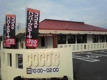 ファミリーレストラン ココス(徒歩2分)