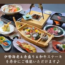 伊勢海老の鬼殻焼き・旬鮮魚貝の舟盛り・和牛ステーキの三大メイン