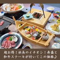 カニ鍋・舟盛り・ステーキ・鮎の塩焼きなどが並ぶ「社長一押しのプラン」
