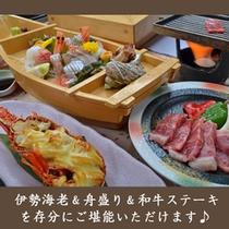 三大メイン♪伊勢海老の鬼殻焼き・新鮮魚貝の舟盛り・和牛ステーキ