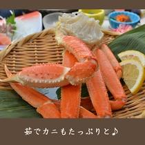 茹でずわい蟹