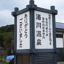 町内にある天然温泉「湯川温泉」