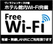 ホテル館内はWi-Fi完備♪