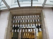 【周辺】KITTE入口