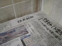 無料配布の読売新聞