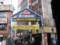 【神田駅よりホテルまで①】神田駅は西口より。商店街を通り抜けます。