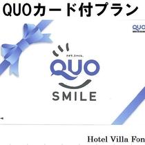 【プランイメージ】QUOカード