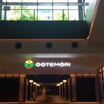 【周辺】OOTEMORI