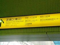 ①JR田町駅東口→ホテルまでの道のり