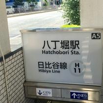 【アクセス】日比谷線八丁堀駅