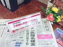 ◆無料朝日新聞◆