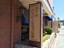 ◆ホテル看板◆