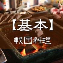 ■【基本の戦国料理】