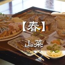 ■【春グルメ】地産山菜料理