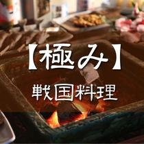 ■【極みの戦国料理】