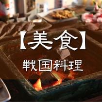 ■【美食の戦国料理】