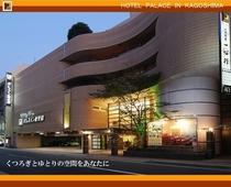 【ホテル外観・夜間時】