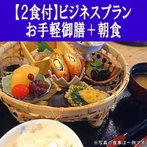 【2食付】夕食はお手軽御膳★ビジネスプラン