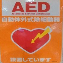 AED設置しております。
