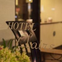 ホテルクレール日笠