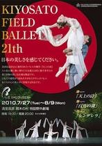 2010-清里フィールドバレエ開催!7/27〜8/9