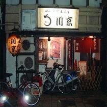 ■僅か15席の「川京」は全てがオリジナル■