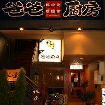 ■約60店のご当地グルメ専門店■創作中華の「パパ厨房」■