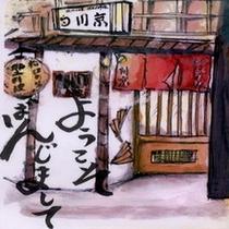 ■約60店のご当地グルメ専門店■宍道湖七珍の「川京」■
