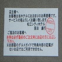■穴場グルメ専門店へのご紹介券■