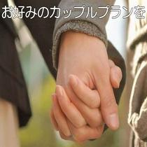 ◆様々なカップルプランをご用意◆お得な平日限定プランが大好評◆