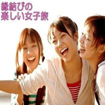 ■平日限定★女子ふたり旅★は最もリーズナブルプライスです■