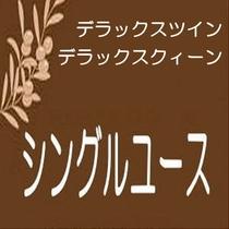 ■リッチにお奨め★DXルームシングルユース★平日は特別価格でお届け★