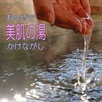 ■当館の1番の特色は■お部屋で美肌天然温泉源泉かけ流し■(源泉イメージ)