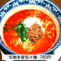 ■松江シティホテルの提携グルメ専門店こだわりルームサービス■創作中華パパ厨房の★担担麺■