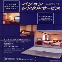 ■お部屋で気ままにネット使い放題!パソコン貸出プラン■