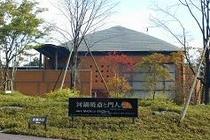 日光美術館